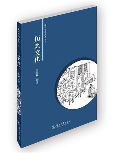 名句中国·历史文化