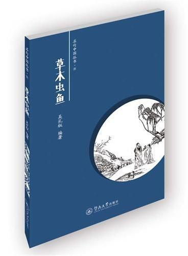 名句中国·草木虫鱼