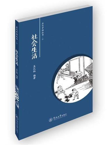 名句中国·社会生活