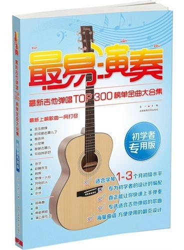 最易演奏-最新吉他弹唱top300榜单金曲大合集(初学者专用版)