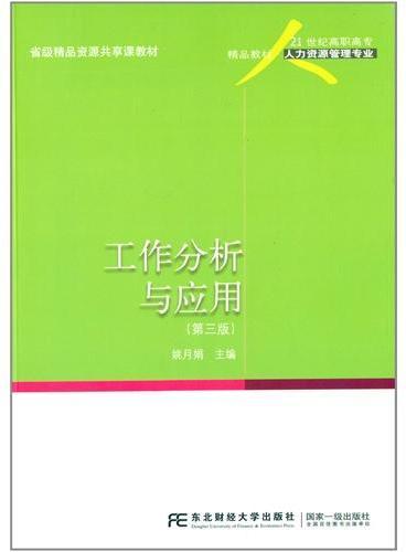 省级精品资源共享课教材·21世纪高职高专精品教材·人力资源管理专业·工作分析与应用(第三版)