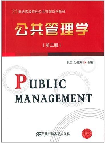 21世纪高等院校公共管理系列教材·公共管理学(第二版)