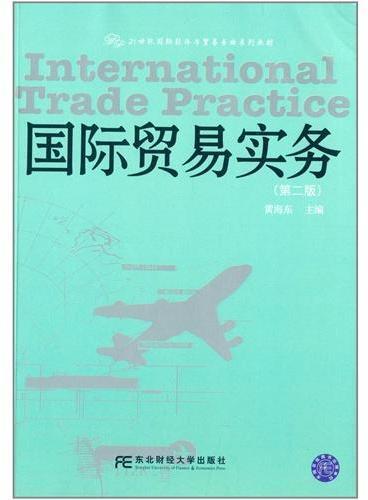 21世纪国际经济与贸易专业系列教材·国际贸易实务(第二版)