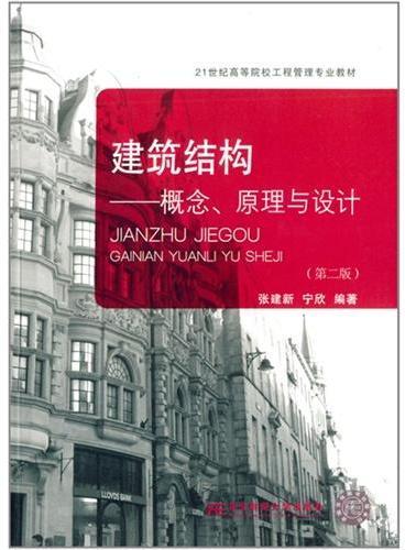 21世纪高等院校工程管理专业教材·建筑结构——概念、原理与设计(第二版)