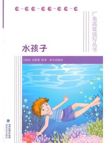 水孩子-广角高效读写丛书