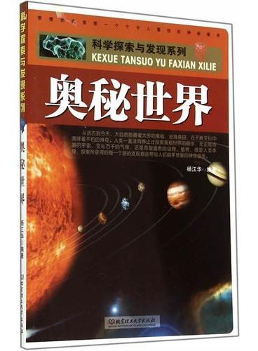 科学探索与发现系列:奥秘世界(本系列图书图文并茂、内容涵盖面广泛、知识量丰富。其无论在内容编排上还是在版面的创新上,都有着独到之处)