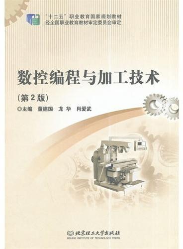 数控编程与加工技术(第2版)(十二五国规教材)