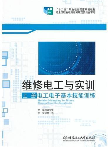 维修电工与实训(上册)——电工电子基本技能训练