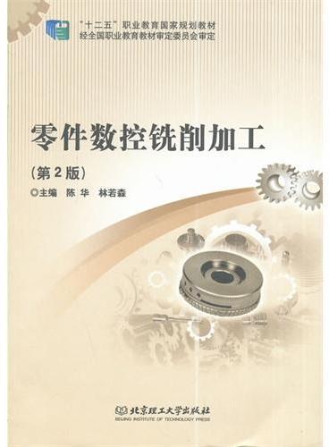 零件数控铣削加工(第2版)(十二五国规教材)