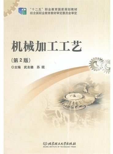 机械加工工艺(第2版)(十二五国规教材)