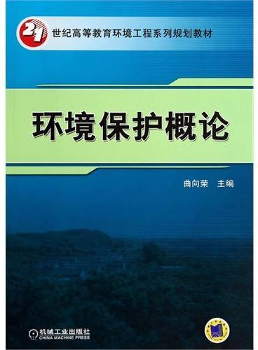 环境保护概论(21世纪高等教育环境工程系列规划教材)