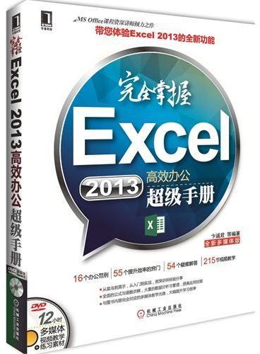 完全掌握Excel 2013高效办公超级手册(MS Office课程资深讲师倾力之作,带您体验Excel 2013的全新功能)