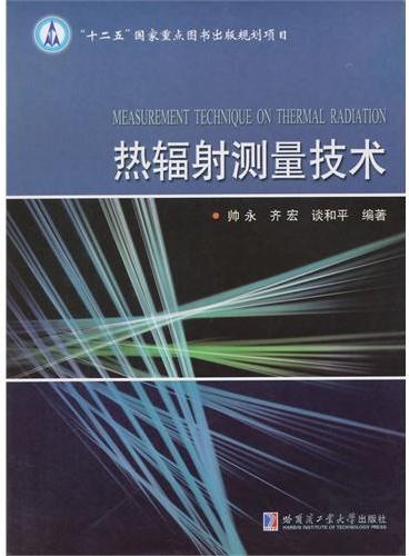 热辐射测量技术