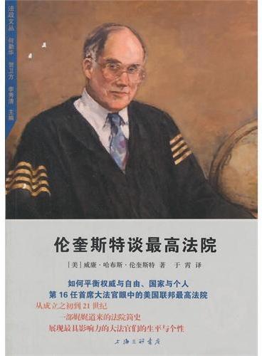 伦奎斯特谈最高法院