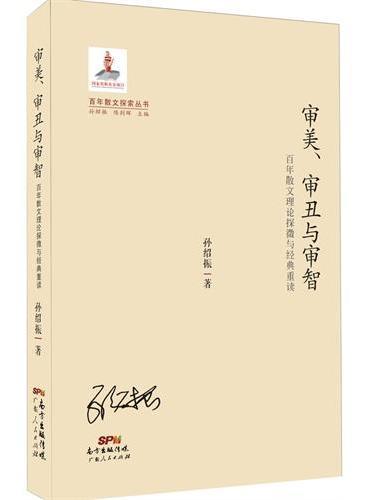 审美、审丑与审智——百年散文理论探微与经典重读
