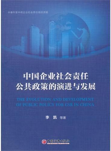中国企业社会责任公共政策的演进与发展