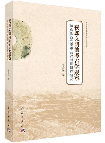 夜郎文明的考古学观察