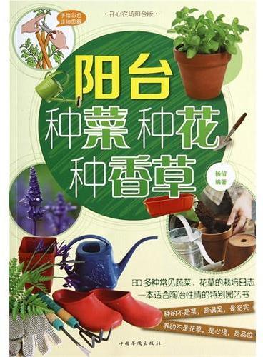 阳台种菜种花种香草
