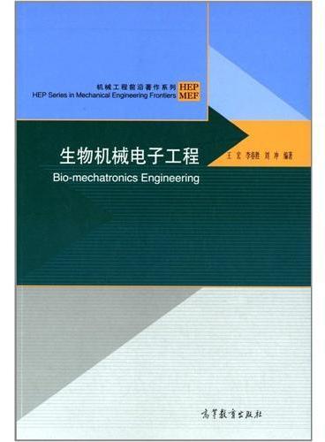生物机械电子工程