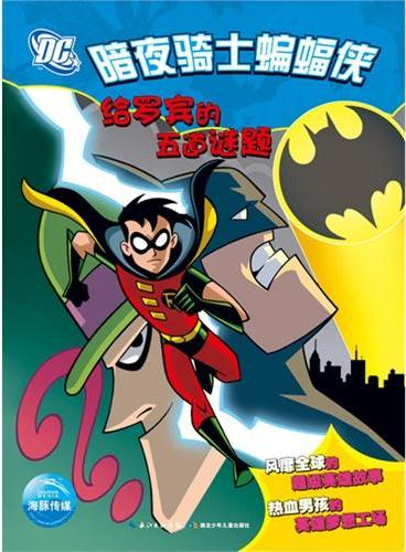 暗夜骑士蝙蝠侠:给罗宾的五道谜题