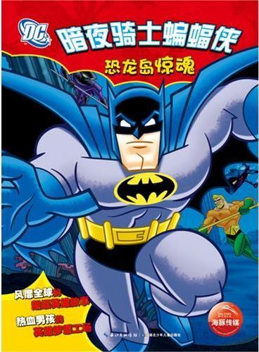 暗夜骑士蝙蝠侠:恐龙岛惊魂