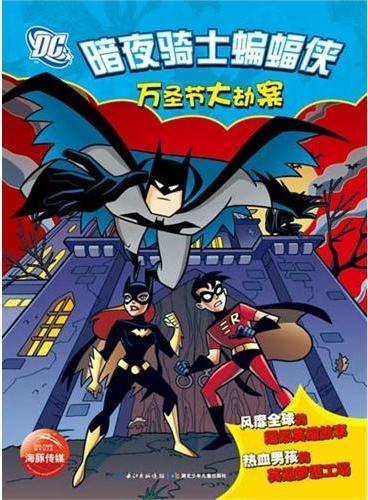 暗夜骑士蝙蝠侠:万圣节大劫案