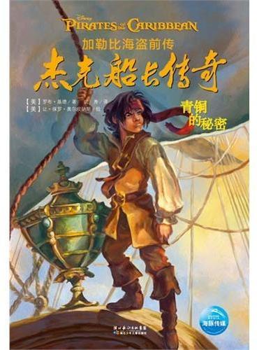 加勒比海盗前传:杰克船长传奇-青铜的秘密