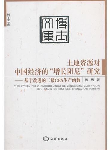 """土地资源对中国经济的""""增长阻尼""""研究——基于改进的二级CES生产函数"""