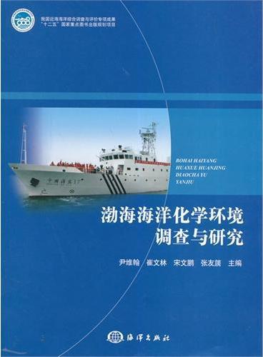 渤海海洋化学环境调查与研究