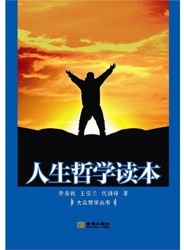 人生哲学读本(大众哲学丛书)
