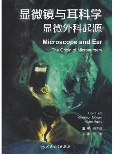 显微镜与耳科学:显微外科起源(翻译版)