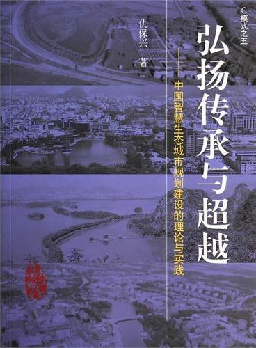 弘扬传承与超越——中国智慧生态城市规划建设的理论与实践