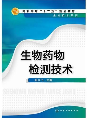 生物药物检测技术(张立飞)