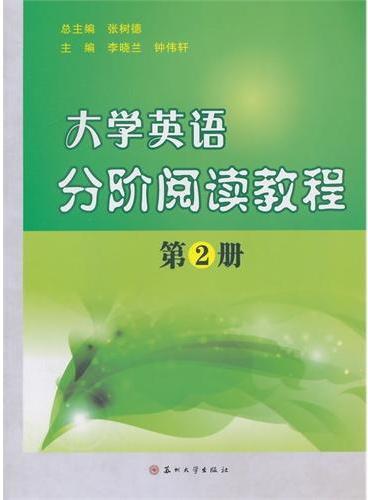 大学英语分阶阅读教程(第2册)