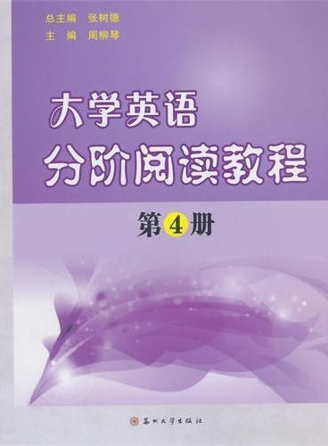 大学英语分阶阅读教程(第4册)