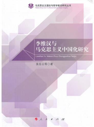 李维汉与马克思主义中国化研究(马克思主义理论与哲学前沿研究丛书)