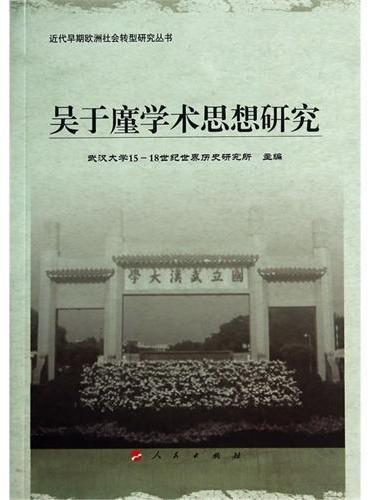 吴于廑学术思想研究(近代早期欧洲社会转型研究丛书)