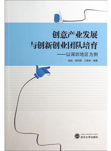 创意产业发展与创新创业团队培育——以深圳地区为例