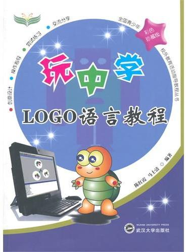 玩中学LOGO语言教程