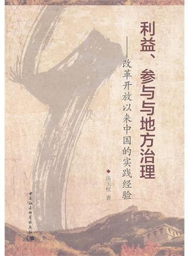 利益、参与与地方治理-改革开放以来中国的实践经验