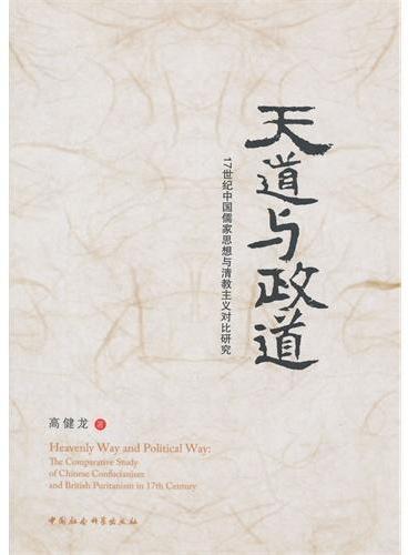 天道与政道:17世纪中国儒家思想与清教主义对比研究