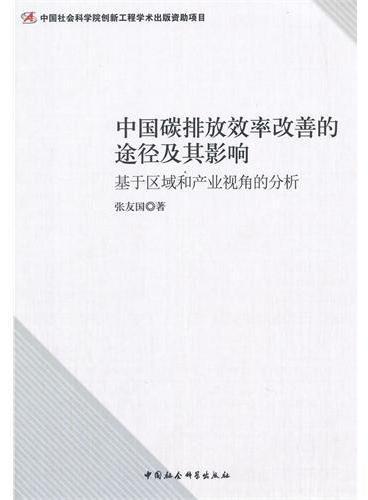中国碳排放效率改善的途径及其影响(创新工程)