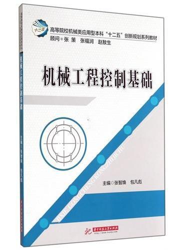 """高等院校机械类应用型本科""""十二五""""创新规划系列教材:机械工程控制基础"""