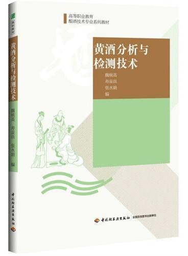 黄酒分析与检测技术(高等职业教育酿酒技术专业系列教材)
