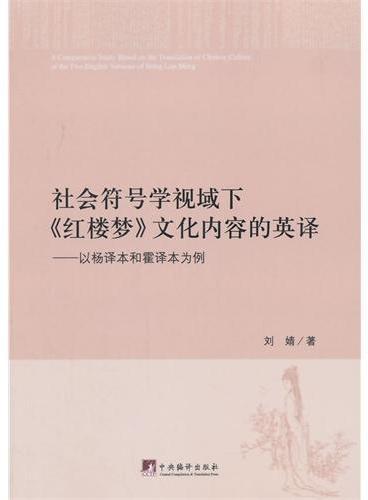 社会符号学视域下《红楼梦》文化内容的英译