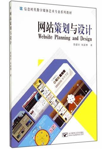 网站策划与设计