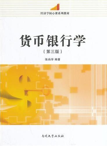 货币银行学(第三版)