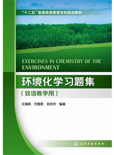 环境化学习题集(王海鸥)
