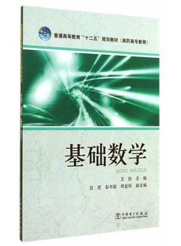 """普通高等教育""""十二五""""规划教材(高职高专教育) 基础数学"""