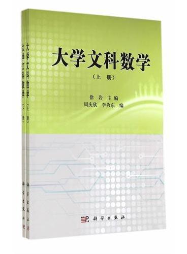 大学文科数学(上、下)